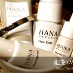 HANAオーガニックを使った乾燥肌(千佳)の口コミ