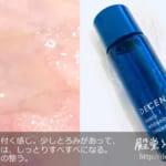 ストレス肌に効くサエルの化粧水