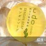 ウド石鹸の口コミ