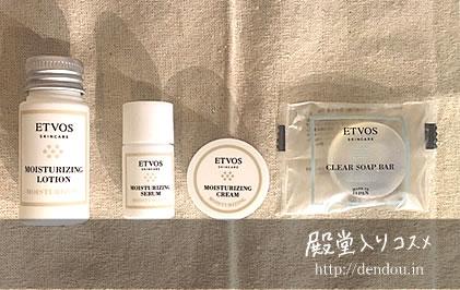 ETVOS モイスチャーラインのトライアルセット